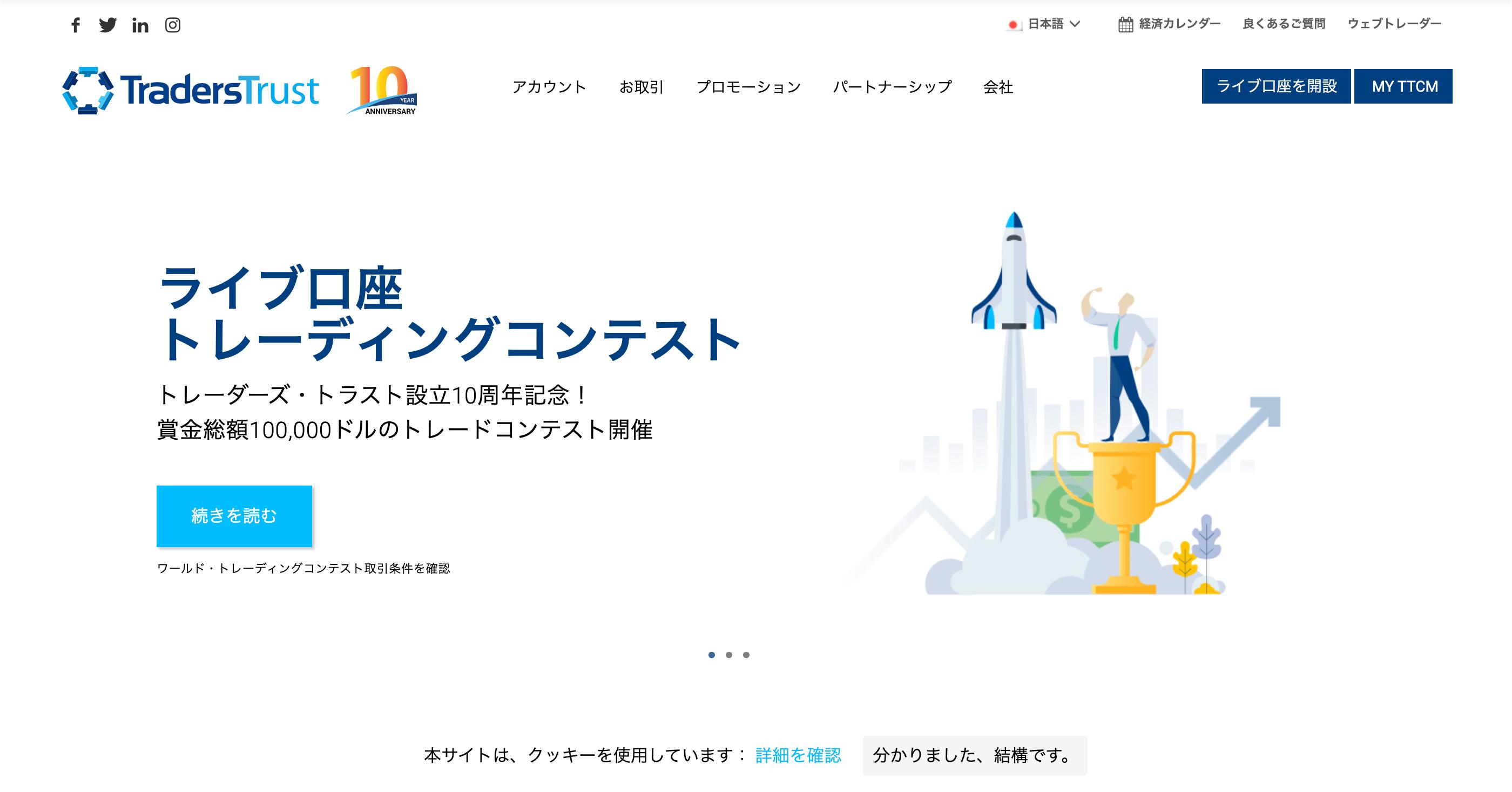 TradersTrust 公式サイト