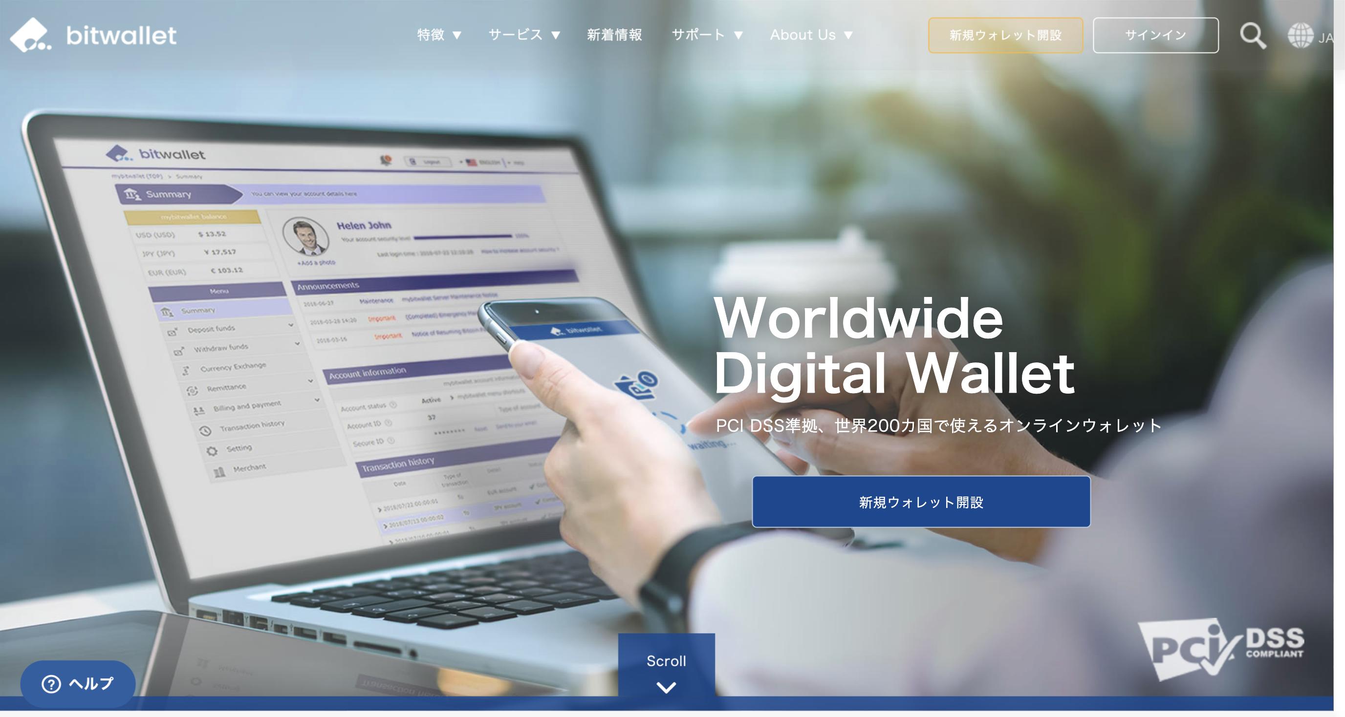 bitwallet公式サイト