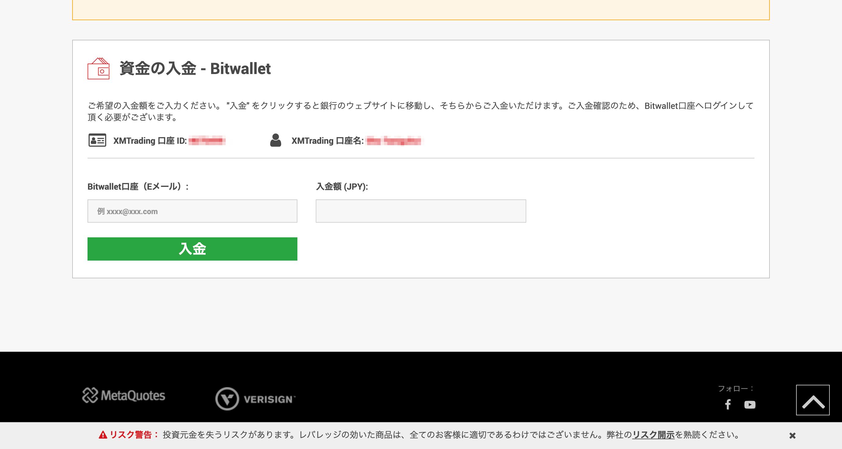 bitwallet登録メールアドレス・入金額入力