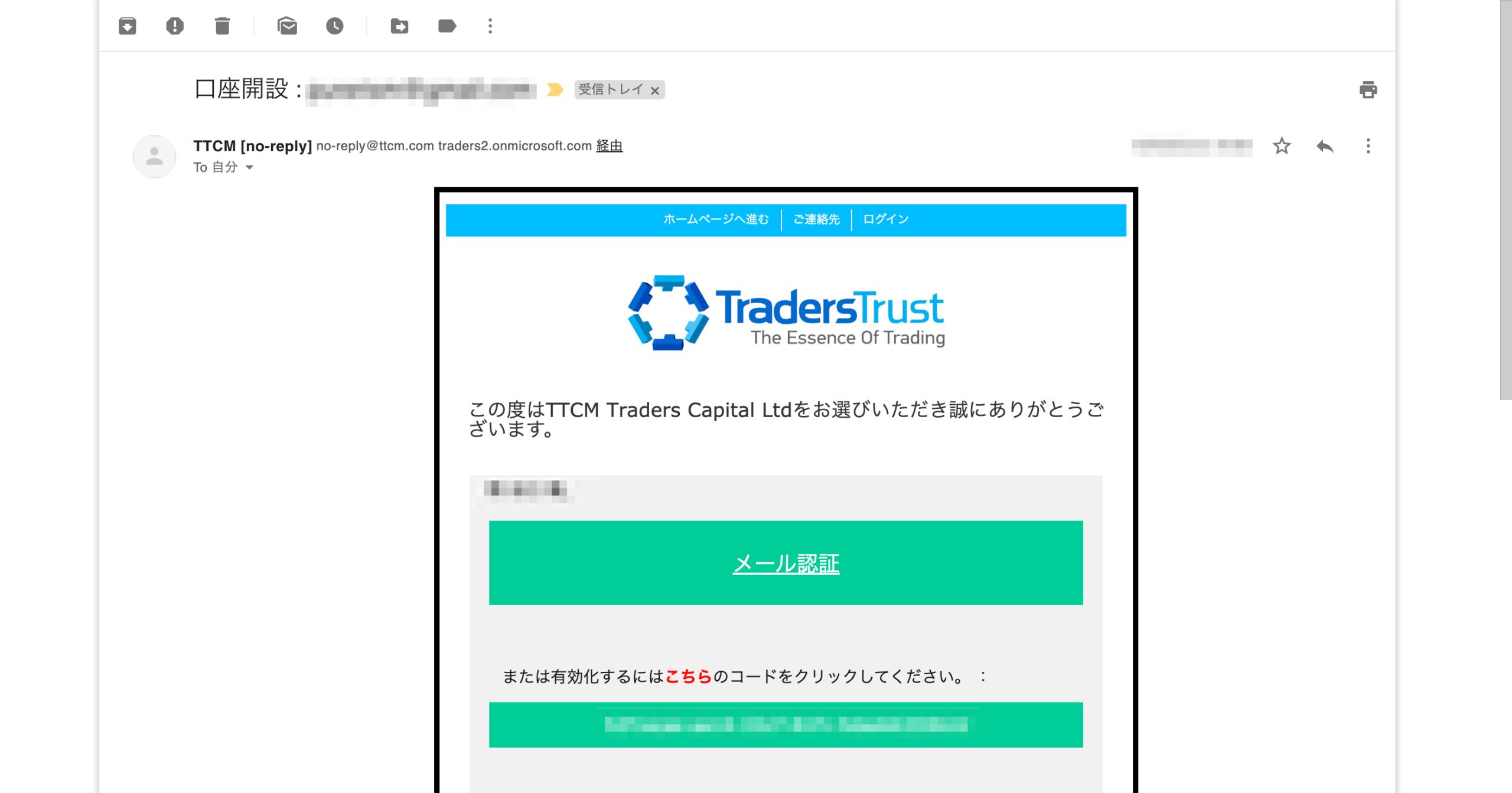 TreadersTrust口座開設メール確認、メール認証