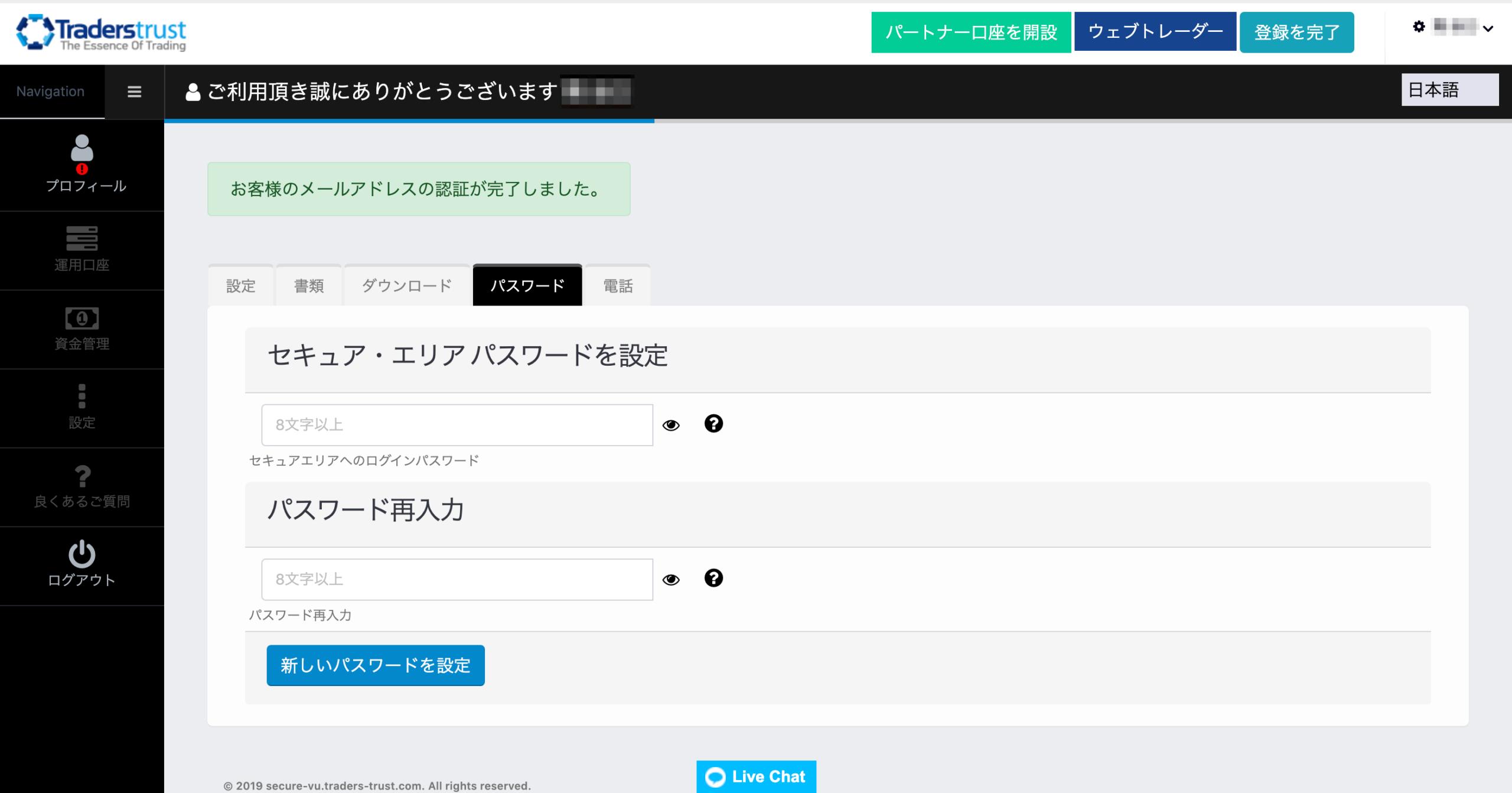 TreadersTrustメール認証完了、パスワード設定