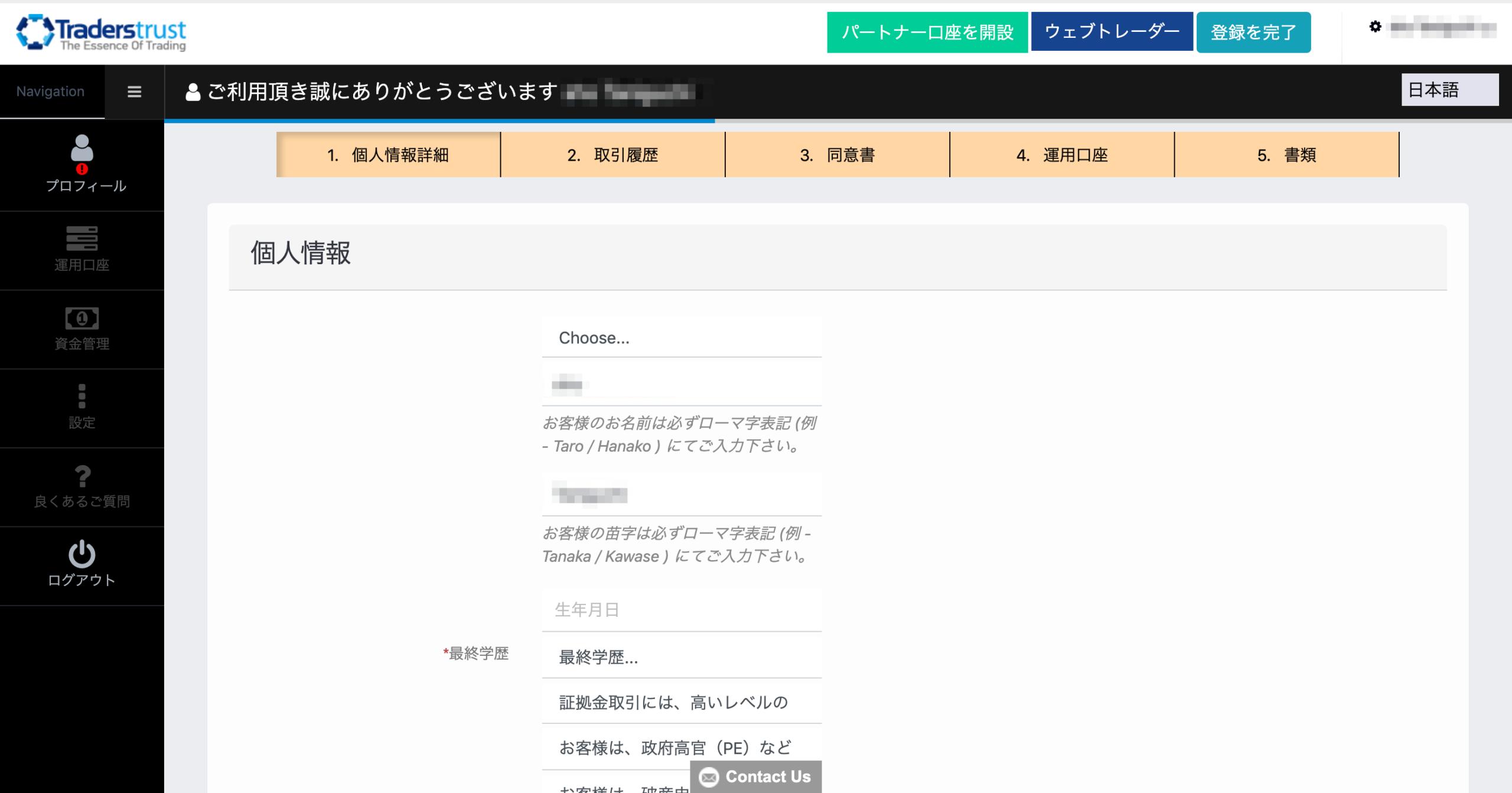 TreadersTrust個人情報詳細を入力