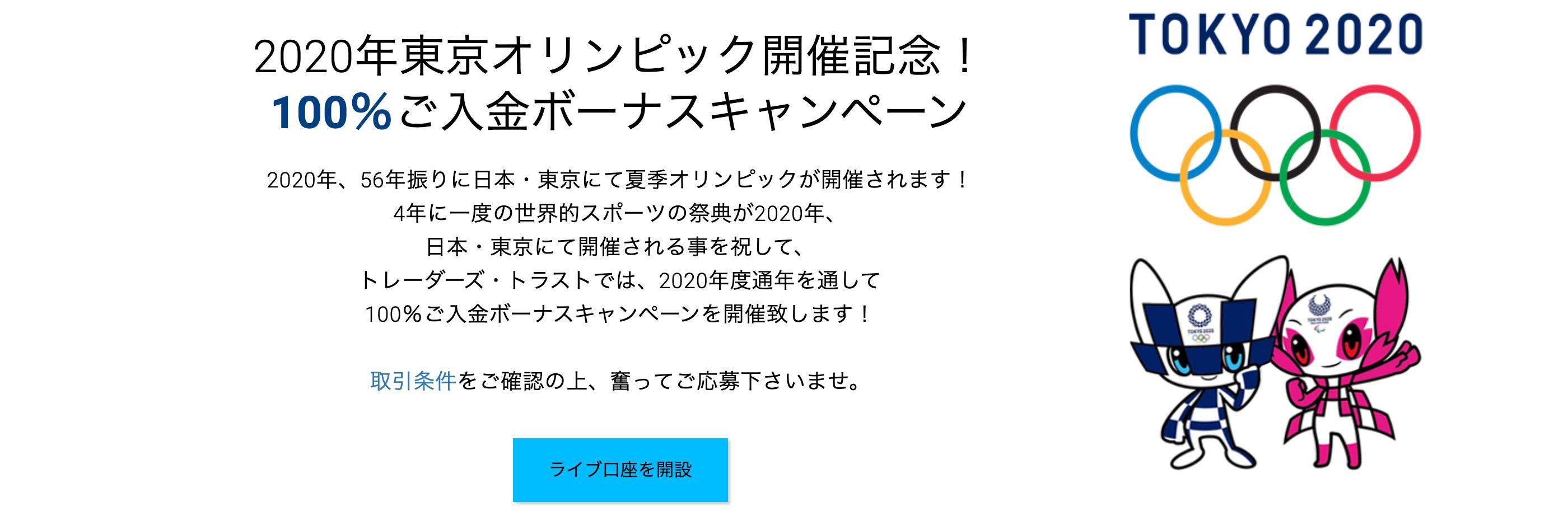 TradersTrust2020東京・100%入金ボーナス