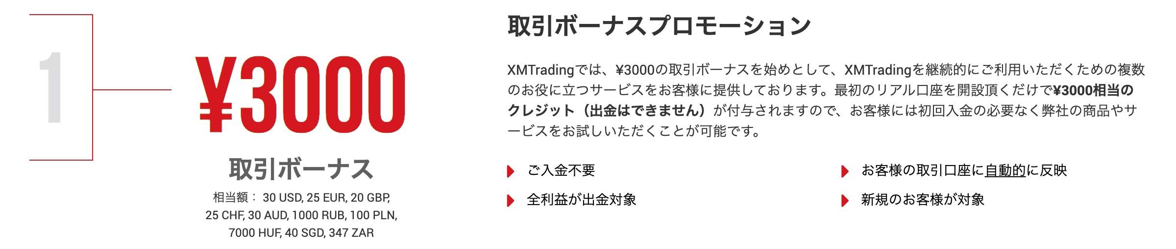 XM口座開設ボーナス(3,000円)